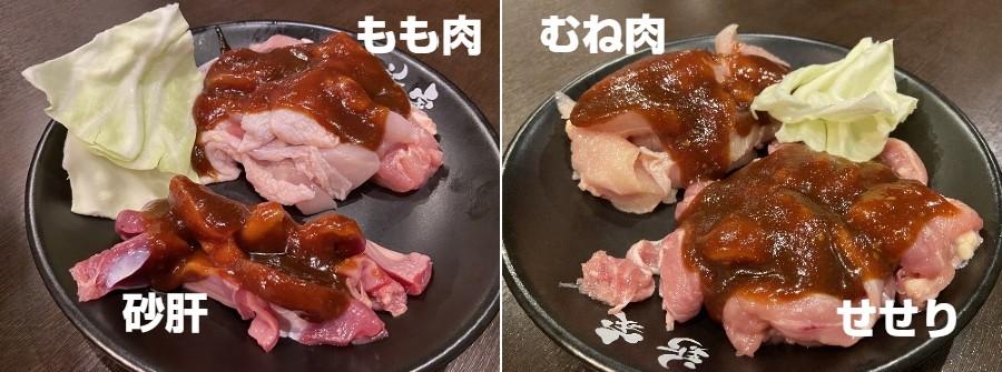 混ぜる前のお肉
