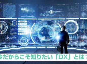 今だからこそ知っておきたい「DX」について解説