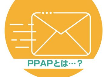 メールでパスワードを送るPPAPなぜNG?大企業も禁止の理由とは