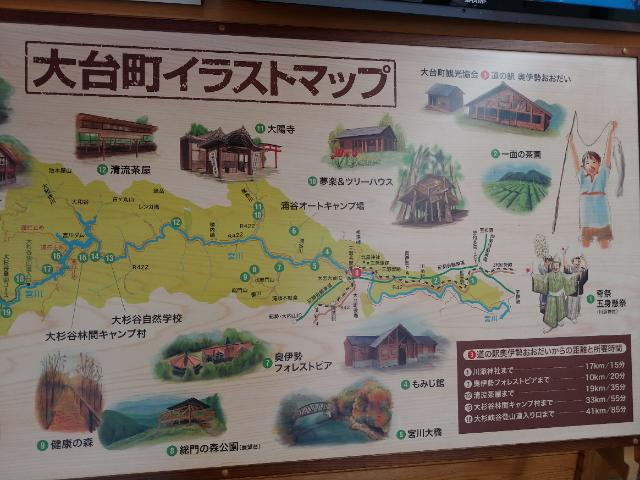 大台町イラストマップ